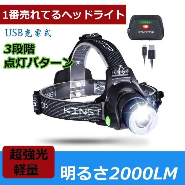 ヘッドライト充電式 LED KINGTOP ヘッドランプ LEDズーム調節可能 電池残量LED付き 防滴 アウトドア/キャンプ/登山/夜釣り/夜間パトロールなどに適用
