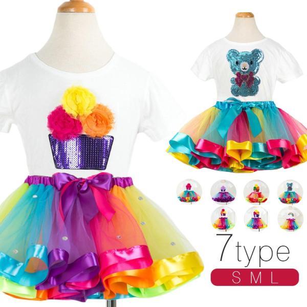 超目玉 チュチュスカート キッズ ふわふわ  カラーチュチュスカート 子供 ドレス ボリューム パニエ