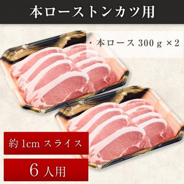 本ローストンカツ用6人前|kinjyo-meat