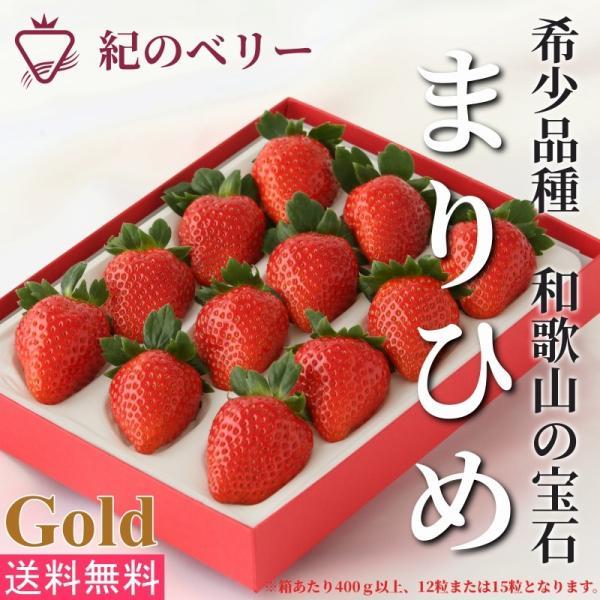 いちご まりひめ ギフト 贈答用 [送料無料] 和歌山県産 紀のベリー(ゴールド)|kino-farm