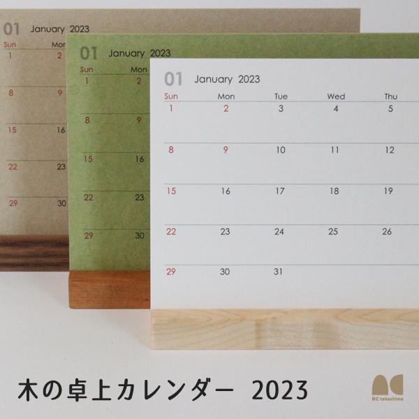 木の卓上カレンダー 2019年|kinokura
