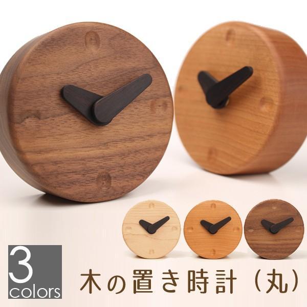 木の置き時計 シンプルナチュラルな木製 kinokura