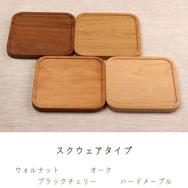 木のコースター ラウンド&スクウェアタイプ 名入れ対応可 天然銘木使用|kinokura|02