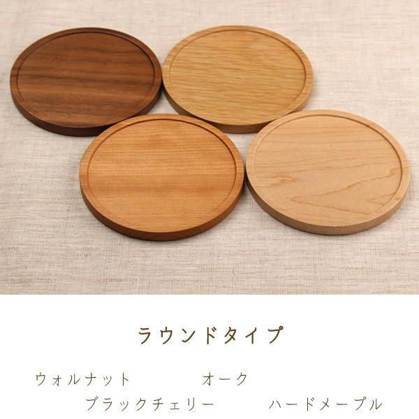 木のコースター ラウンド&スクウェアタイプ 名入れ対応可 天然銘木使用|kinokura|03
