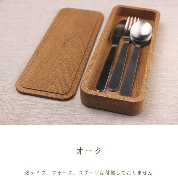 木のカトラリーケース 天然木削り出し|kinokura|03