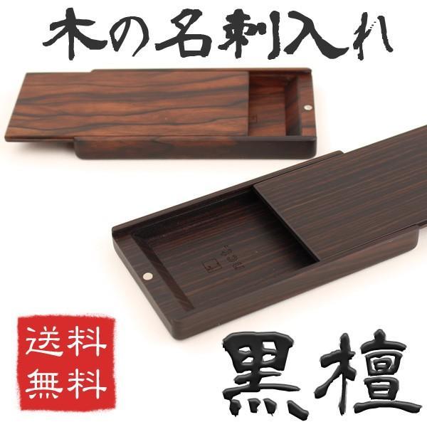 木の名刺入れ 黒檀 名入れ対応可 送料無料|kinokura