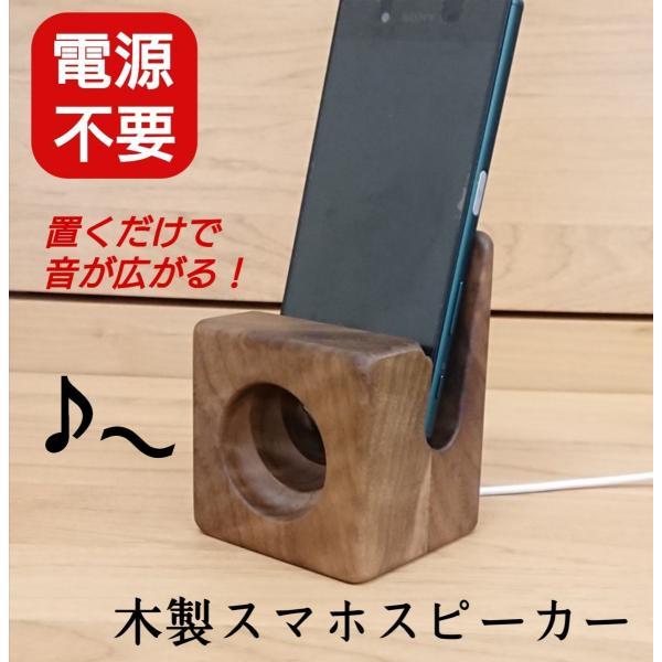 スピーカースマホスタンド木製電源不要置くだけウォールナットプレゼントギフトインテリアアウトドア車オーディオ音響日本製