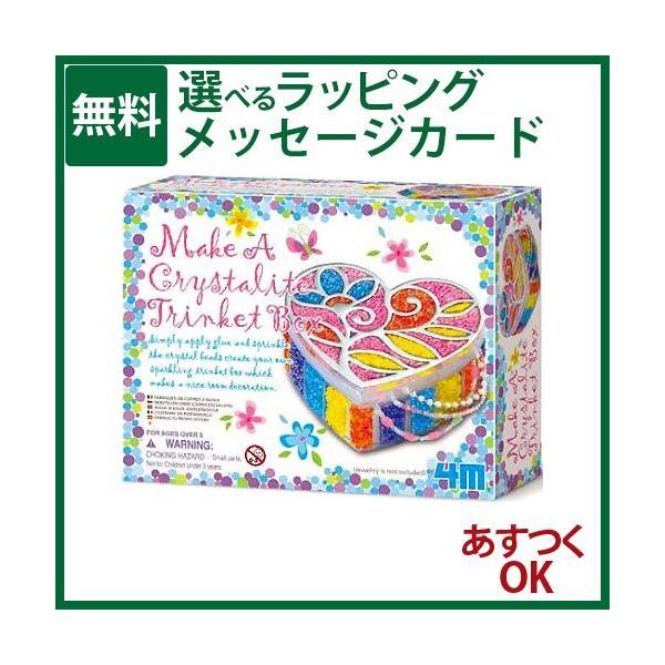 クラフト 工作 4M クリスタル宝石箱 クリスマスプレゼント 子供|kinoomocha