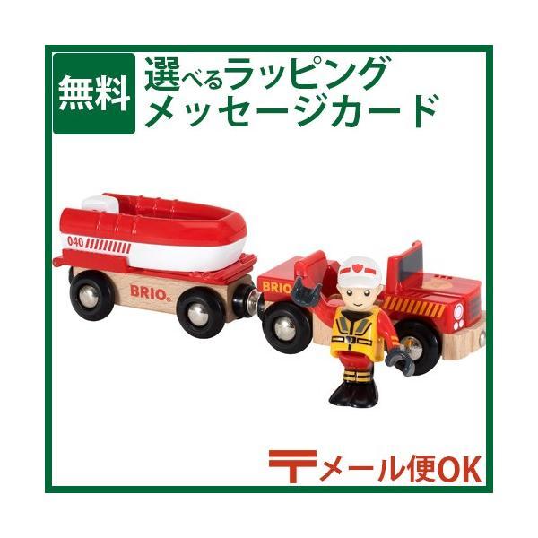 メール便OK 木のおもちゃ ブリオ BRIO RESCUE レスキュー レスキューボート ごっこ遊び 3歳 おもちゃ 知育玩具