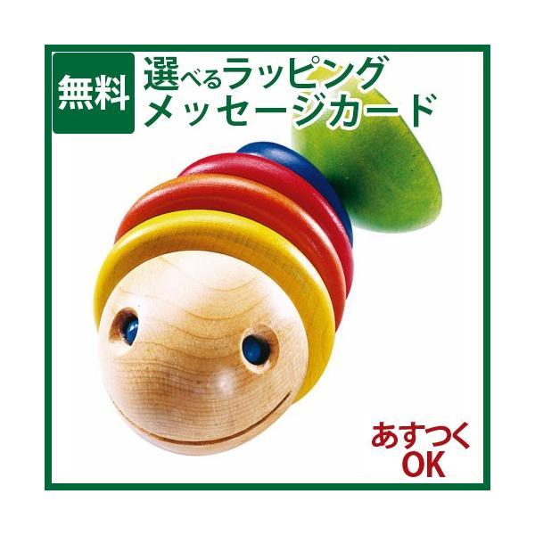 木のおもちゃ おしゃぶり がらがら ハバ社 HABA ラトル モビー 0歳 おもちゃ 知育玩具