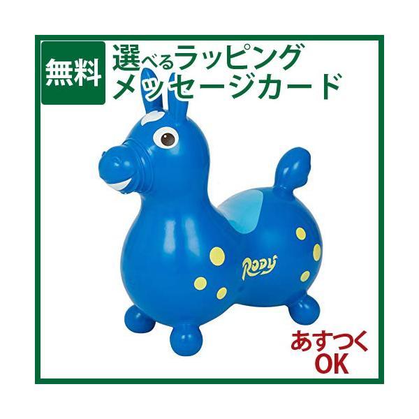 RODY ロディ 乗用玩具 ノンフタル酸 ロディ ブルー/茶目 3歳 おもちゃ 知育玩具
