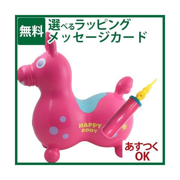 RODY ロディ 乗用玩具 ノンフタル酸 ロディ ハッピー 3歳 おもちゃ 知育玩具