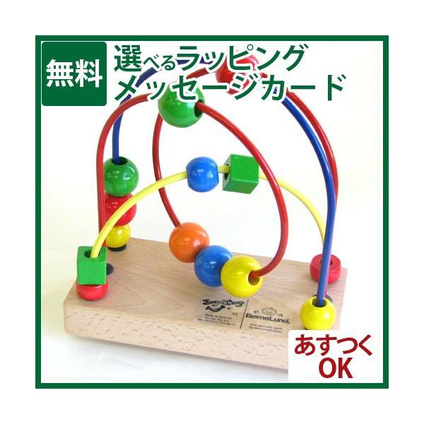 木のおもちゃ 知育玩具 BorneLund ボーネルンド JoyToy ジョイトーイ 社 ルーピング スクィード kinoomocha