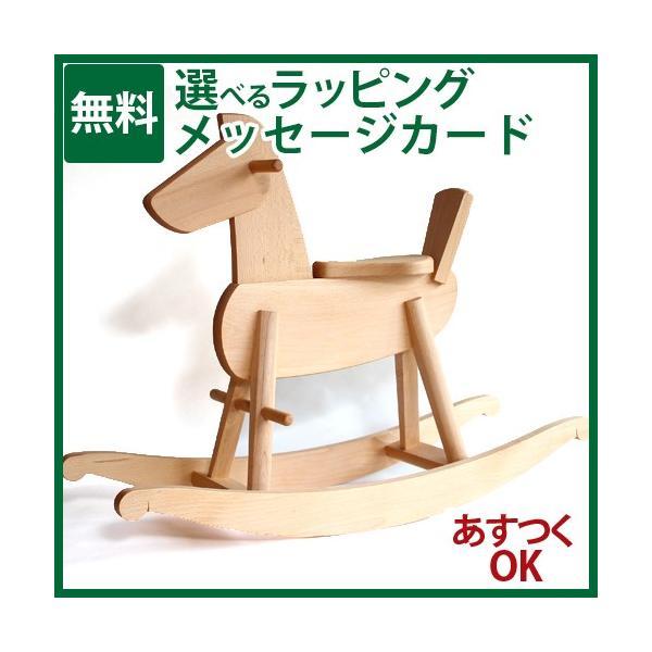 オークヴィレッジ Oak Village  Mokuba/木馬   ナチュラル  無垢 木製 乗用玩具 1歳 おもちゃ 知育玩具