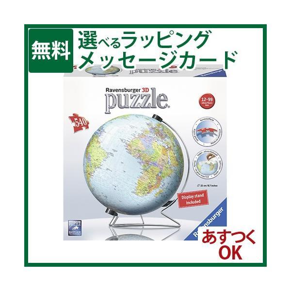立体パズル 子供 Ravensburger ラベンスバーガー 3Dパズル 地球儀(540ピース) 3歳 おもちゃ 知育玩具