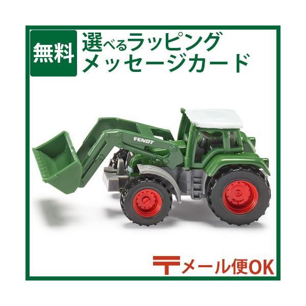 メール便OKsikuジクフェントトラクターフロントローダー付きBorneLundボーネルンド3歳おうち時間子供