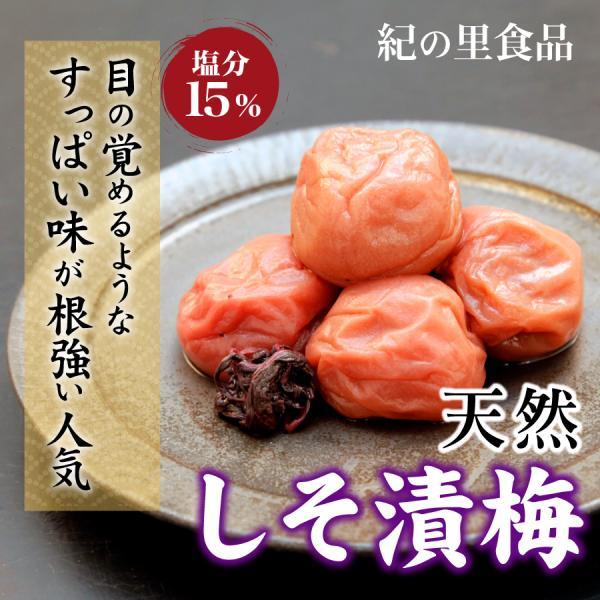 梅干し しそ漬梅 1.3kg 紀の里食品 梅干 南高梅 うめ すっぱい しそ ギフト 贈答 産地直送 和歌山 紀州産