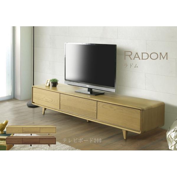 テレビボード テレビ台 ローボード ラドム RADOM 幅200cm 角丸 脚付き ラウンド シンプル 引出し 収納 フラップ扉 開梱・設置サービス