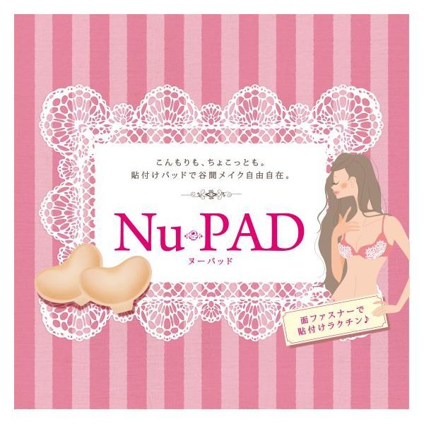 Nu PAD ヌーパッド|kinoten