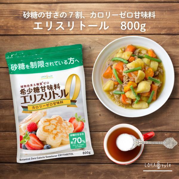 エリスリトール1kg 希少糖 糖質制限 調味料 カロリーゼロ 天然由来甘味料 自然由来 LOHAStyle|kinousei