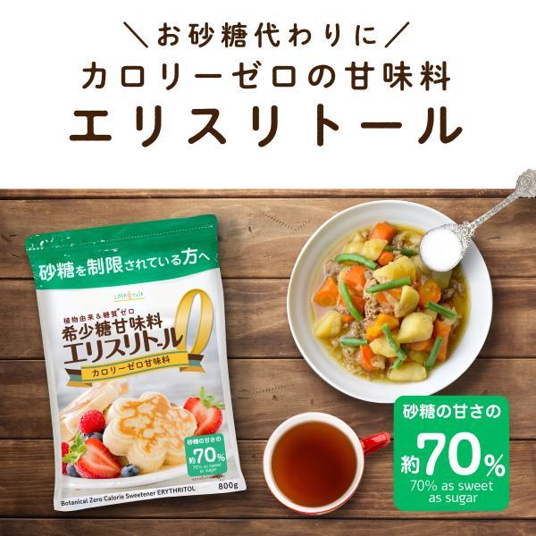 エリスリトール1kg 希少糖 糖質制限 調味料 カロリーゼロ 天然由来甘味料 自然由来 LOHAStyle|kinousei|02