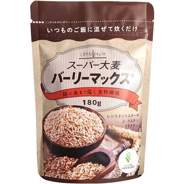 スーパー大麦 バーリーマックス 180g×6個セット 5個の価格で6個ゲット 大麦 玄麦 もち麦 雑穀 送料無料 LOHAStyle [M便 1/2]