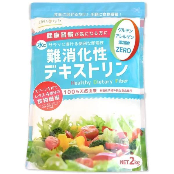 難消化性デキストリン(スーパー即溶顆粒)2kg非遺伝子組換え食物繊維水溶性食物繊維