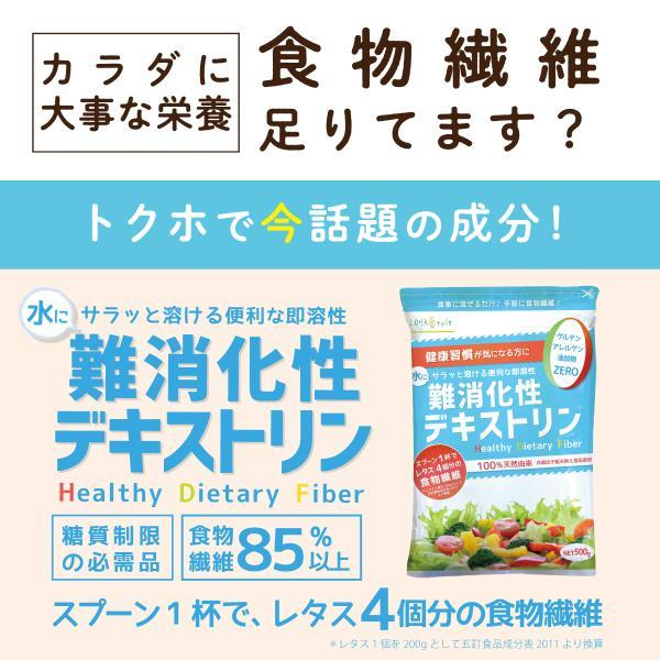 難消化性デキストリン(サラッと溶ける便利な即溶顆粒タイプ)500g fiber|kinousei|02