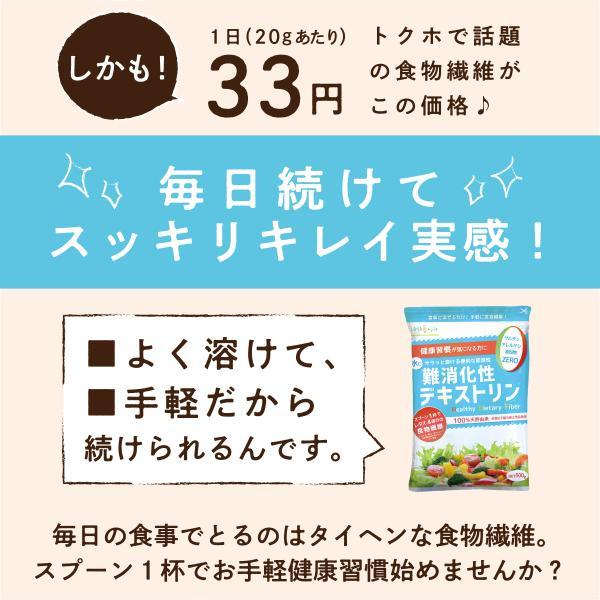 難消化性デキストリン(サラッと溶ける便利な即溶顆粒タイプ)500g fiber|kinousei|06