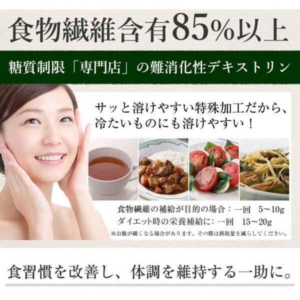 難消化性デキストリン(顆粒タイプ)50g Non-GMO fiber お試しパック|kinousei|04