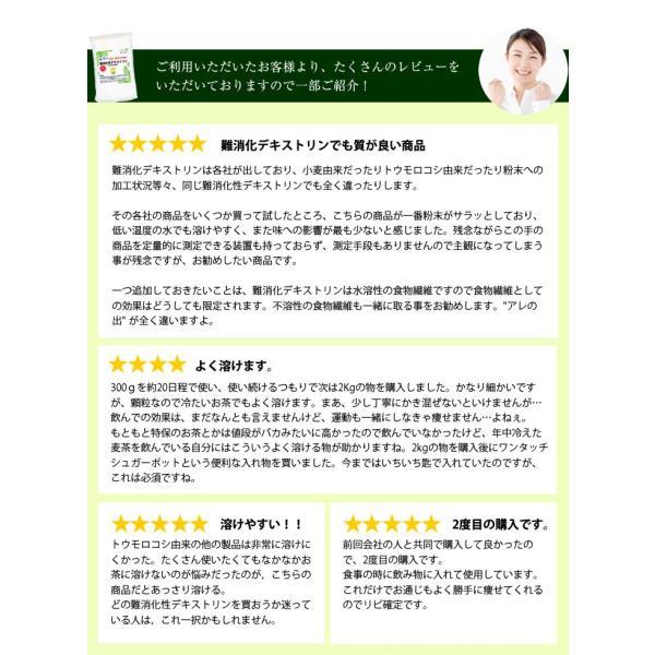 難消化性デキストリン(顆粒タイプ)50g Non-GMO fiber お試しパック|kinousei|06