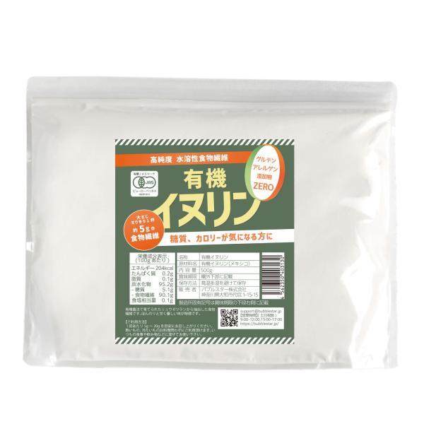 イヌリン500g 有機JAS 水溶性食物繊維|kinousei