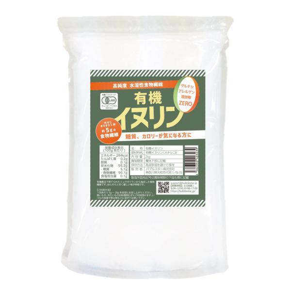 イヌリン2kg粉末有機JAS水溶性食物繊維ブルーアガベ由来