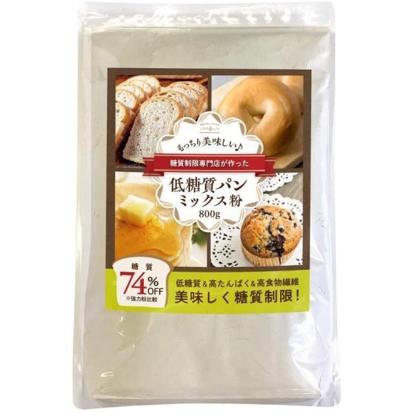 低糖質パンミックス粉 800g ダイエット パン ケーキミックス ホットケーキミックス 低GI 糖質カット|kinousei