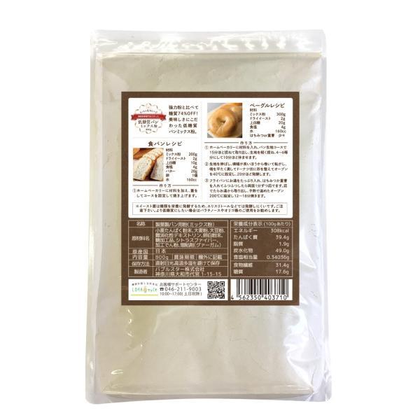 低糖質パンミックス粉 800g ダイエット パン ケーキミックス ホットケーキミックス 低GI 糖質カット|kinousei|02