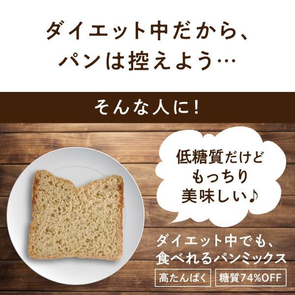 低糖質パンミックス粉 800g ダイエット パン ケーキミックス ホットケーキミックス 低GI 糖質カット|kinousei|03