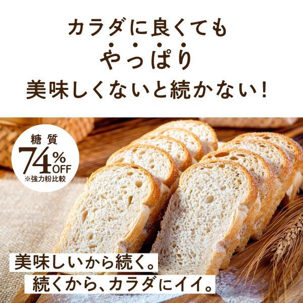低糖質パンミックス粉 800g ダイエット パン ケーキミックス ホットケーキミックス 低GI 糖質カット|kinousei|04