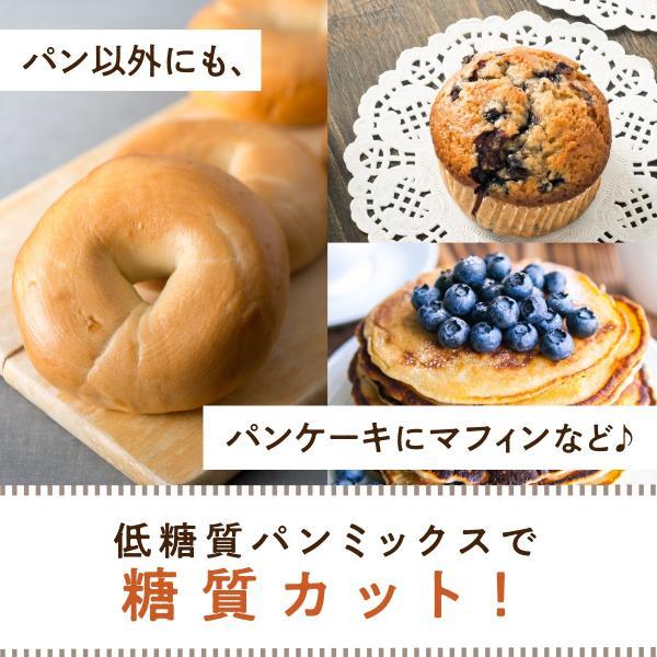 低糖質パンミックス粉 800g ダイエット パン ケーキミックス ホットケーキミックス 低GI 糖質カット|kinousei|05
