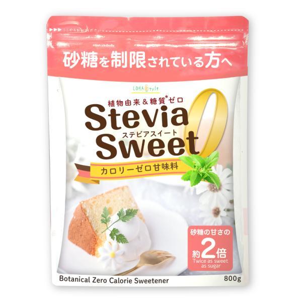 ステビアスイート1kg カロリーゼロの天然由来甘味料 エリスリトールの約3倍(砂糖の約2倍)甘い新製法ステビア甘味料