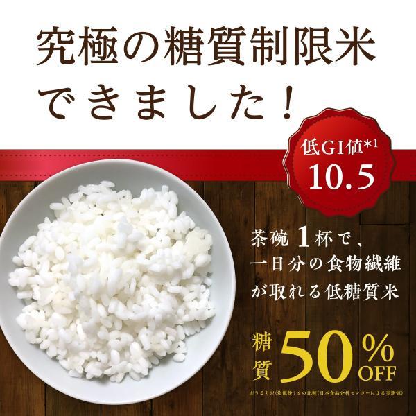低糖質米800g