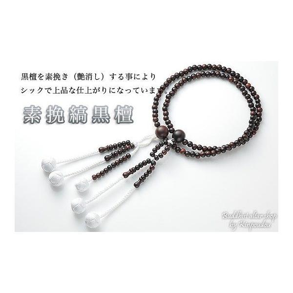 木製念珠(正絹かがり梵天房) 男性用 M 【素挽縞黒檀】