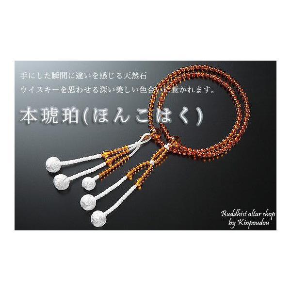 高級天然石念珠 男性用 M(正絹かがり梵天房) 【本琥珀(ほんこはく)】