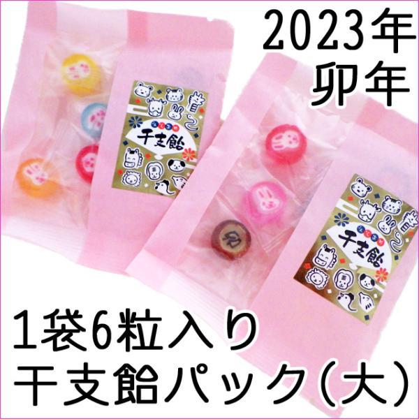 干支飴 6個入り ピンク和紙袋入り 手渡しサイズ