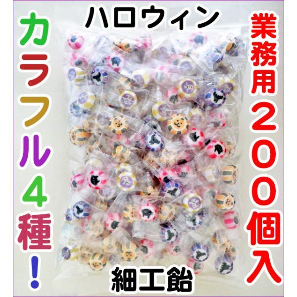 ハロウィンキャンディ 200個入り 大袋 ハロウィン 業務用 お菓子