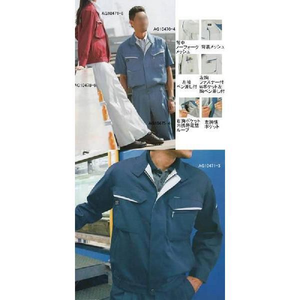 作業服 作業着 サンエス AG10471 長袖ブルゾン S〜LL|kinsyou-webshop|02