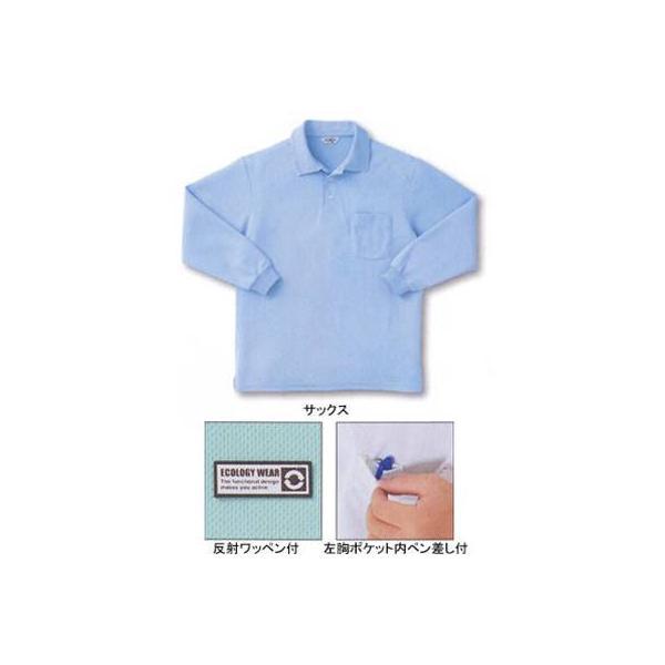サンエス SA10061(AG10061) エコ長袖ポロシャツ カルキュロ 裏綿(ポリエステル90%・綿10%) ストレッチ 帯電防止加工JIS T8118規格適合