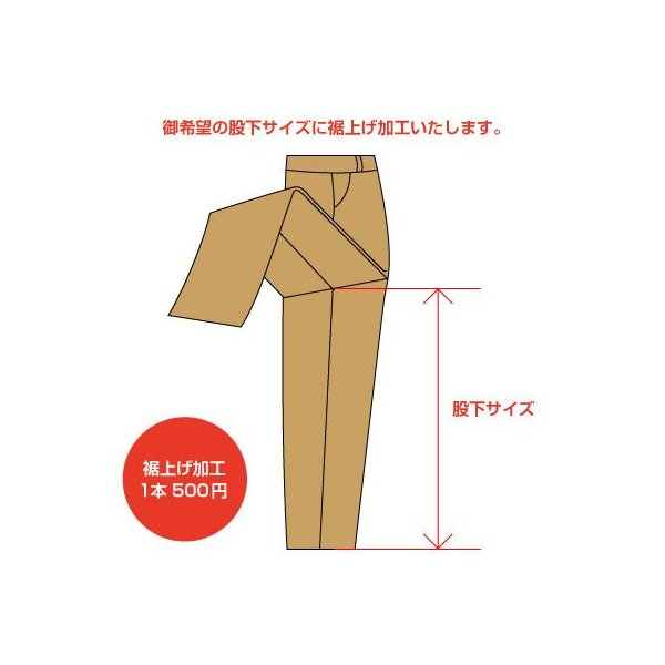 すそあげ裾上げ加工(ズボン/パンツ)【 作業着 事務服】|kinsyou-webshop