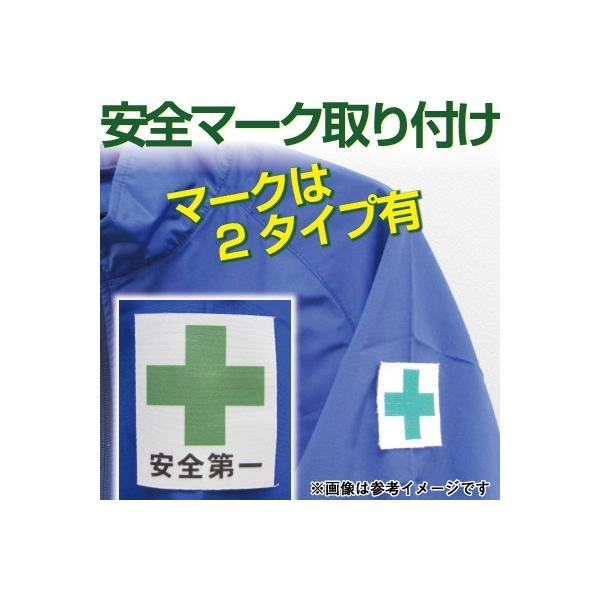 安全マーク 取り付け|kinsyou-webshop