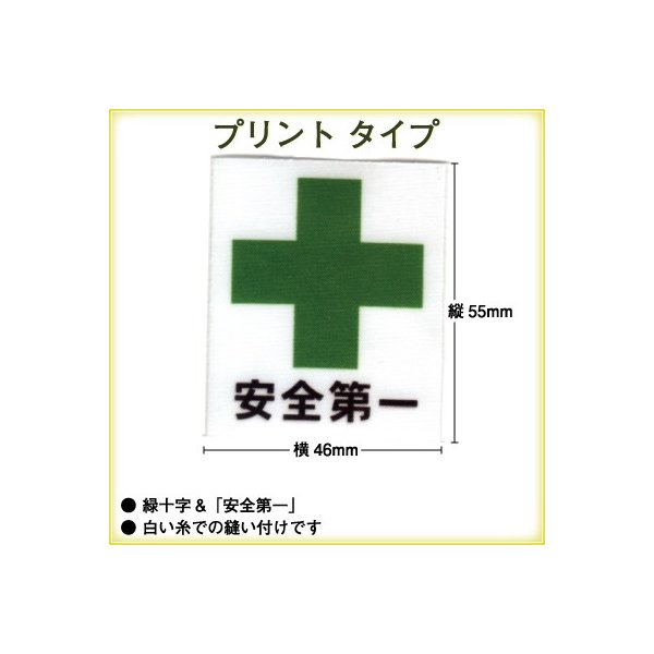 安全マーク 取り付け|kinsyou-webshop|03