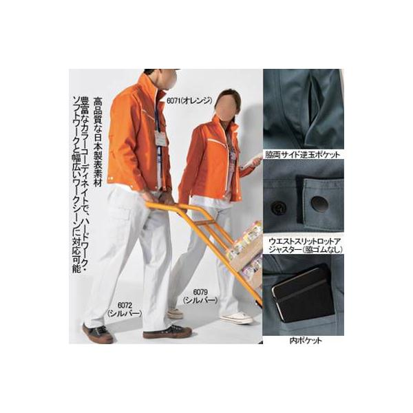 作業着 作業服 バートル BURTLE 6071 ジャケット SS〜LL かっこいい|kinsyou-webshop|02